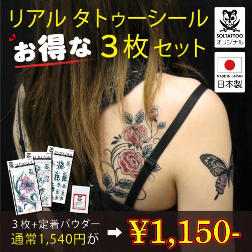 ソルタトゥー リアル タトゥーシール3枚セット【レギュラーサイズ】 刺青 入墨 ステッカー シール 龍 竜 ドラゴン 和龍 和 和彫り 日本製