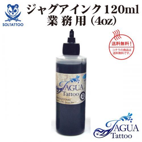 ソルタトゥー ジャグアインク120ml(4oz)業務用 ジャグア jagua タトゥー 入墨 刺青 ヘナ ヘナタトゥー メヘンディー ヘナペースト 卸 卸売り