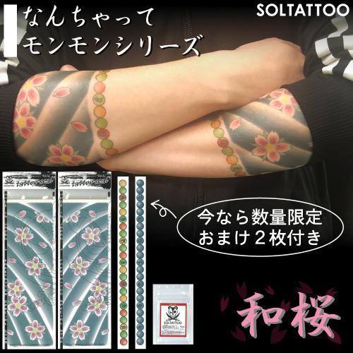 ソルタトゥー リアル タトゥーシール なんちゃってモンモンシリーズ 「和桜」 左右2枚セット (日本製) 額 桜 サクラ さくら 和彫り