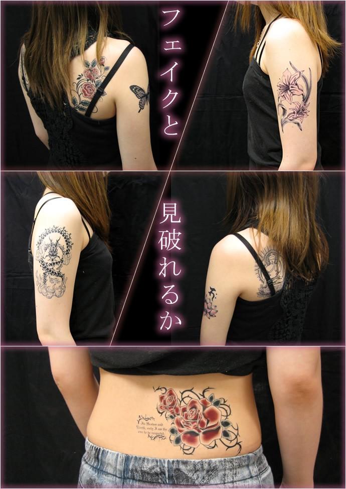 タトゥーシール レギュラーサイズ フェイクと見破れるか 刺青 入墨 ステッカー シール