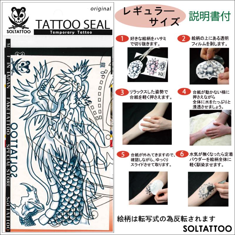 ソルタトゥー リアル タトゥーシール 刺青 入墨 ステッカー シール 龍 竜 ドラゴン 和龍 和 和彫り