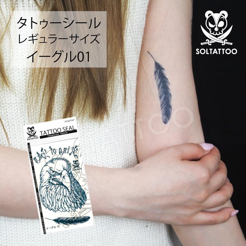 ソルタトゥー リアル タトゥーシール 刺青 入墨 ステッカー シール 鷲 ワシ わし イーグル 鷹