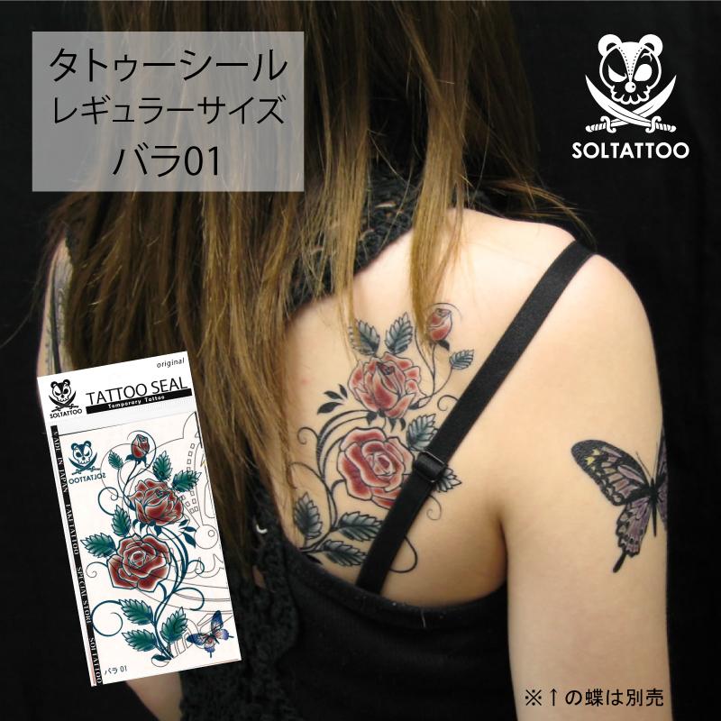 ソルタトゥー リアル タトゥーシール 刺青 入墨 ステッカー シール 薔薇 ばら ローズ rose 棘 華 花