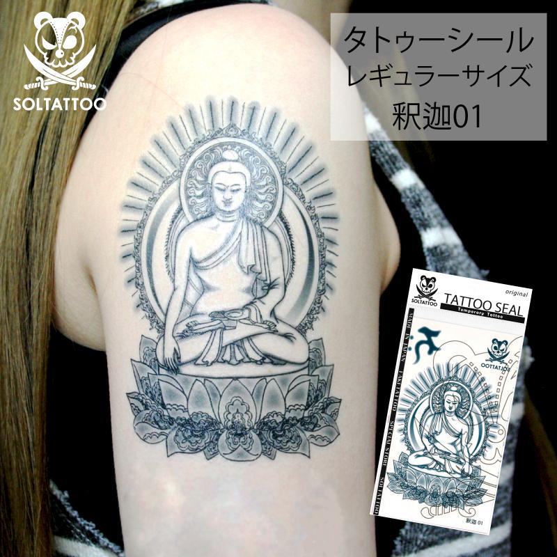ソルタトゥー リアル タトゥーシール 刺青 入墨 ステッカー シール 釈迦 シャカ 仏 曼荼羅 梵字