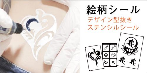 絵柄シール ステンシル 下絵 タトゥーデザイン テンプレート ソルタトゥー
