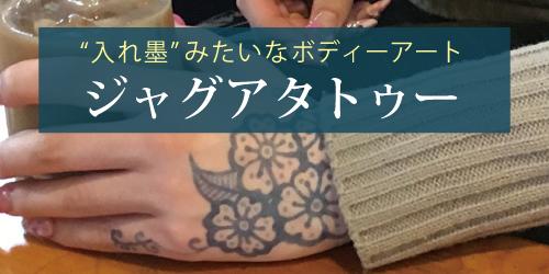 ジャグアタトゥー jagua tattoo ジャグタトゥー オーガニックタトゥー フェイクタトゥー 刺青 入れ墨 ボディーペイント ボディーアート ソルタトゥー