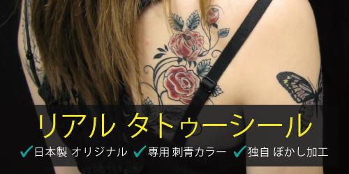 リアル タトゥーシール 刺青シール 入れ墨シール タトゥーステッカー ソルタトゥー